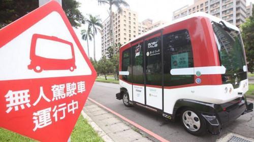 台湾首辆无人驾驶巴士试运营 可容纳12人