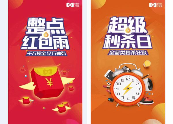 11.4佳软推荐:11.11必备 购物疯抢App