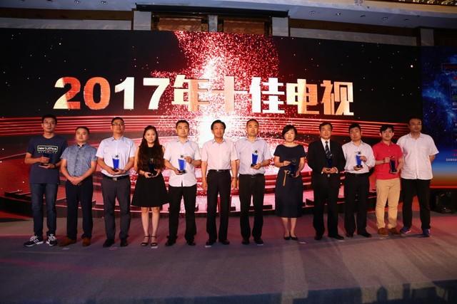 2017中国数字电视产业发展大会,创维再创佳绩