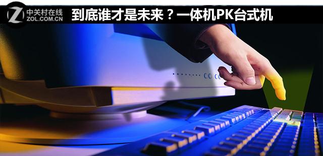 到底谁才是未来?一体机PK台式机