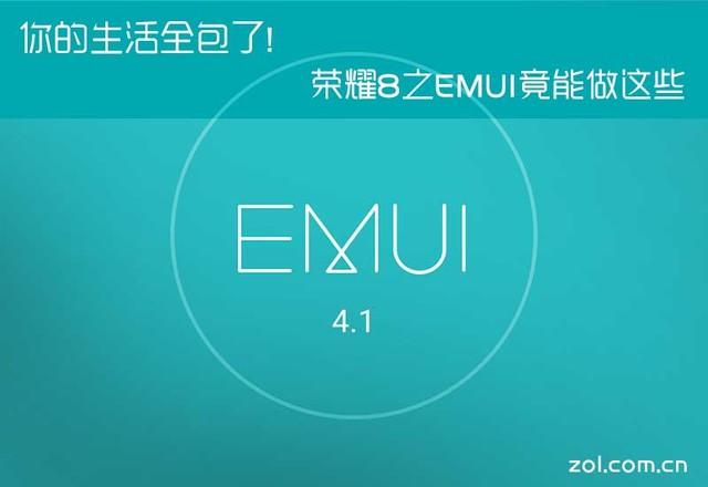 你的生活全包了!荣耀8之EMUI竟能做这些