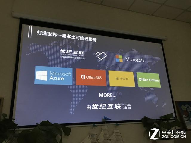 柯文达:世纪互联与Azure的可信云之路