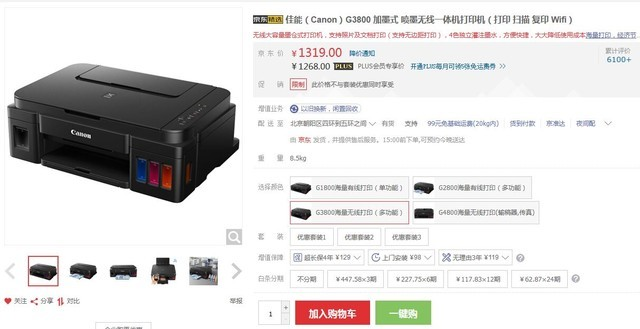 京东会员好价 乐虎国际手机客户端G3800加墨式一体机