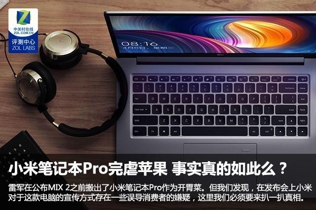 小米笔记本Pro完虐苹果 事实真的如此么