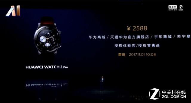 eSIM独立通话 HUAWEI WATCH 2 Pro发布