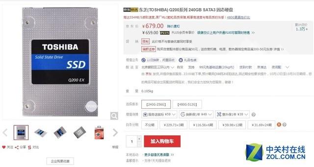 原厂品质值得信赖 东芝Q200 SSD火爆促