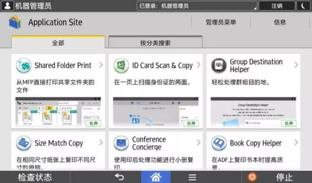 智能OA起点 理光中国专属APP站点上线