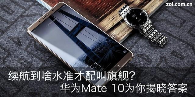 华为Mate 10续航测试:这才是旗舰级别(不发)