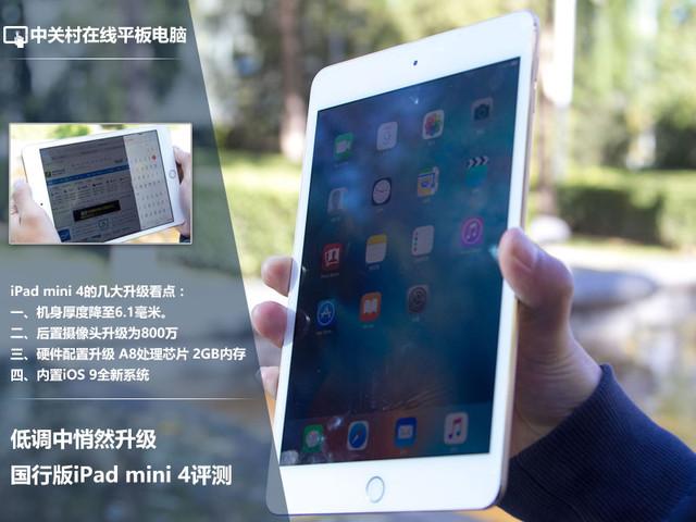 低调中悄然升级 国行版iPad mini 4评测
