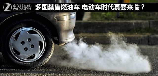 多国禁售燃油车 电动车时代真要来临?