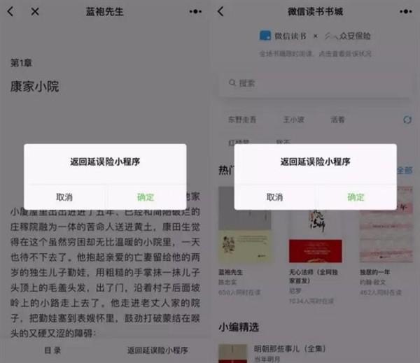 微信航班延误新功能 免费看任意电子书