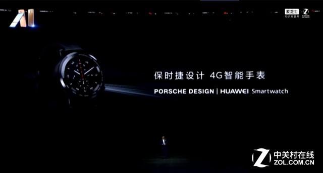 华为携手保时捷 发布新一代智能手表