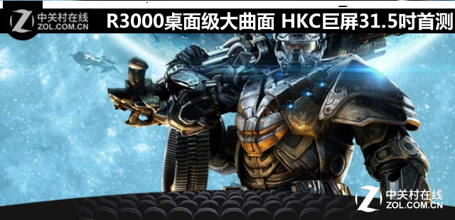 R3000桌面级大曲面 HKC巨屏31.5吋首测