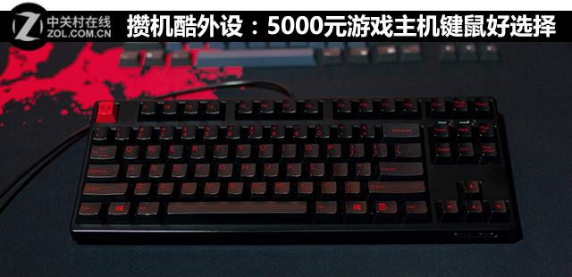 攒机酷外设:5000元游戏主机键鼠好选择