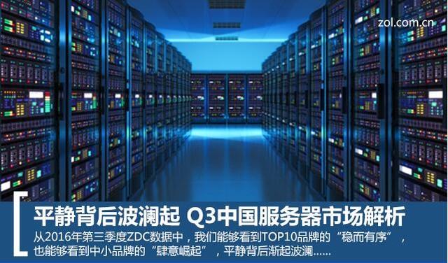 平静背后波澜起 Q3中国服务器市场解析