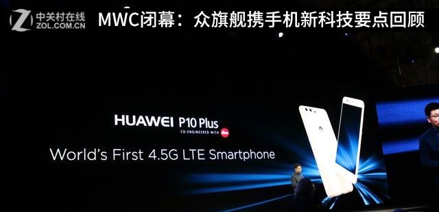 MWC闭幕:众旗舰携手机新科技要点回顾