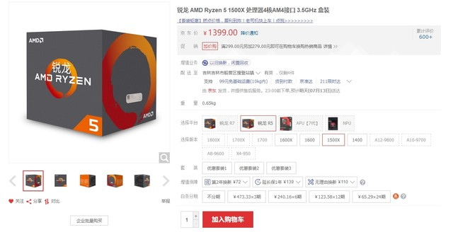 可超频性能强 Ryzen 1500X京东1399元