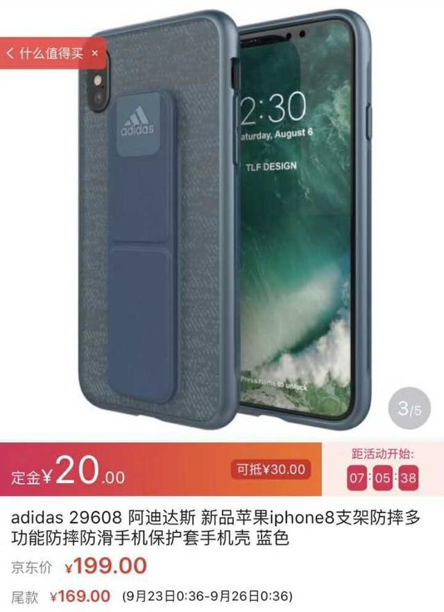 阿迪达斯iPhone8保护套曝光 外观无悬念