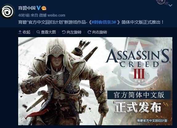 育碧公布刺客信条3正式加入简体中文