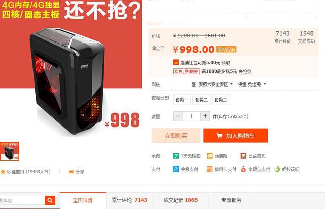 谜一样的价格 从一份网上装机配置说起