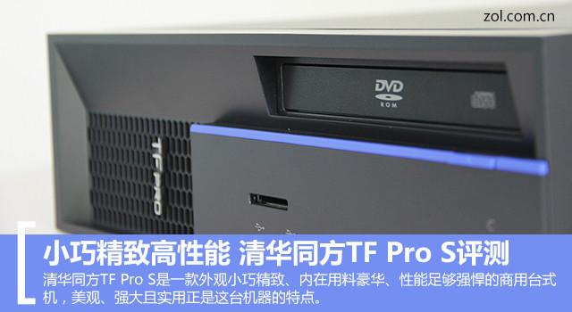 小巧精致高性能 清华同方TF Pro S评测