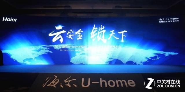 海尔U-home首创云锁:开启世界门锁发展新历程