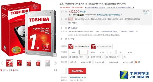 红色似火 东芝1TB机械硬盘京东热卖