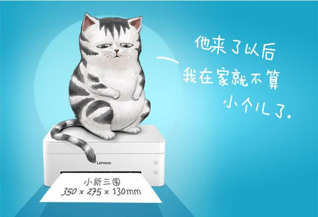 京东爆款家用打印机 联想小新M7208W