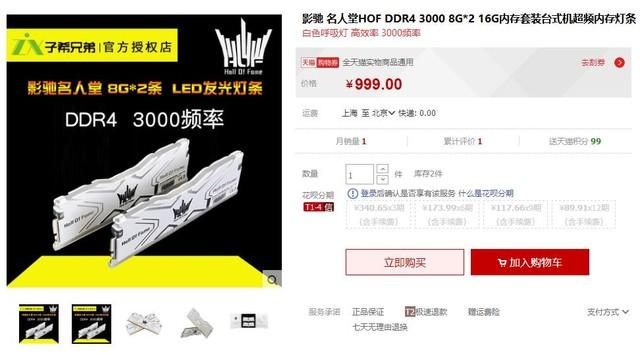 极致DIY灯效 四款优质DDR4灯条推荐