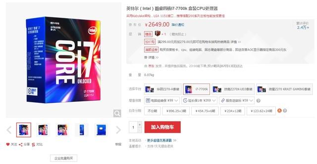 送酷冷散热器 酷睿i7-7700K京东2649元