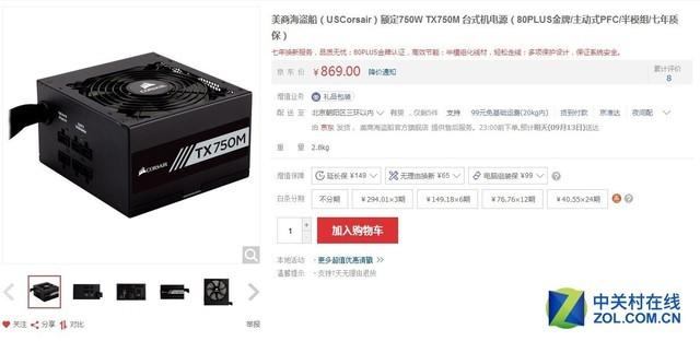 稳定半模组 海盗船TX750M京东售价869元