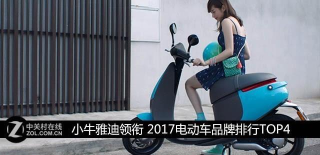 小牛雅迪领衔 2017电动车品牌排行TOP4