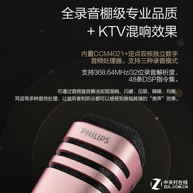 飞利浦DLK38001功能麦克风具有专业品质 飞利浦DLK38001功能麦克风采用鹅卵石按键设计,延续飞利浦专有的设计语言,质感公益握感舒适。该款麦克风支持大部分手机、电脑、直播APP,跨平台兼容的实时耳返,解决安卓手机无耳返功能,也优于苹果手机有延时的耳返。
