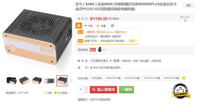 每日值得买 先马钛金800W电源京东促销