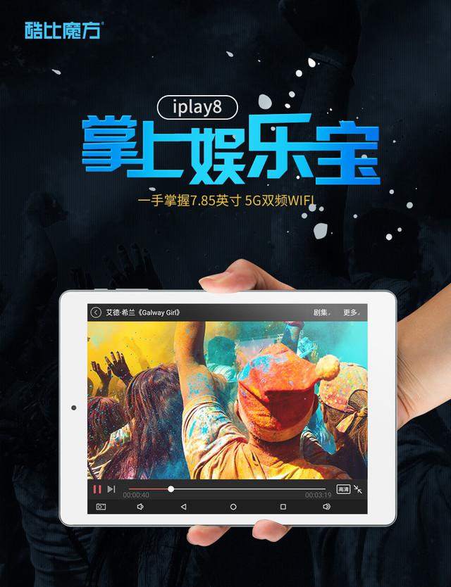 7.85英寸的掌中娱乐宝iplay8也能玩出新花样!
