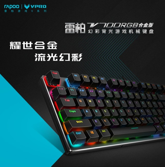 雷柏V700RGB合金版幻彩背光游戏机械键盘详解