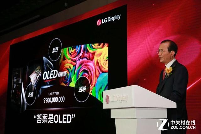 LGD建中小尺寸OLED厂 砸600亿成全球最大