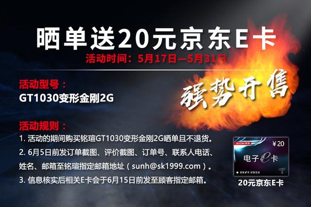 暑期钜惠 铭瑄GT 1030显卡仅售599元