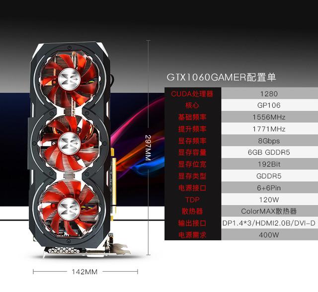好货上新 影驰GTX 1060 GAMER售2499元