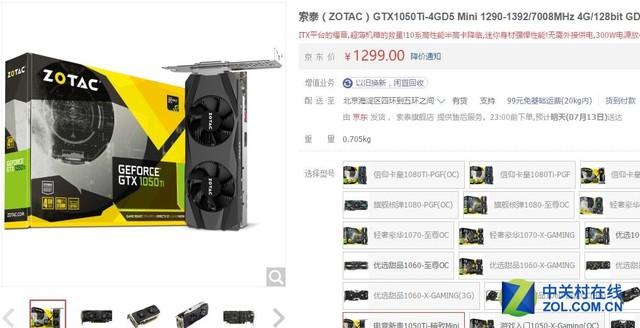 小显卡大不同 索泰GTX 1050 Ti京东热售