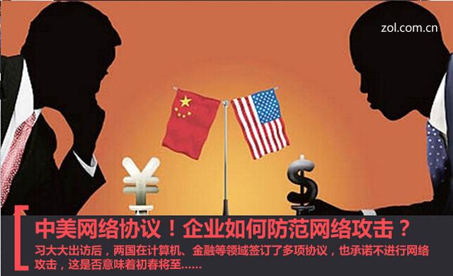 中美网络协议!企业如何防范网络攻击?