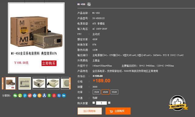 每日值得买 鑫麦粒M1-450W电源189元