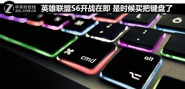 英雄联盟S6开战在即 是时候买把键盘了