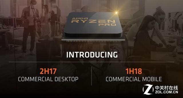 领先i5-7500约33% AMD宣布Ryzen Pro