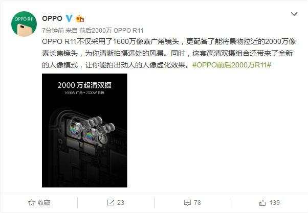 厉害了 OPPO R11确定配2000万超清双摄