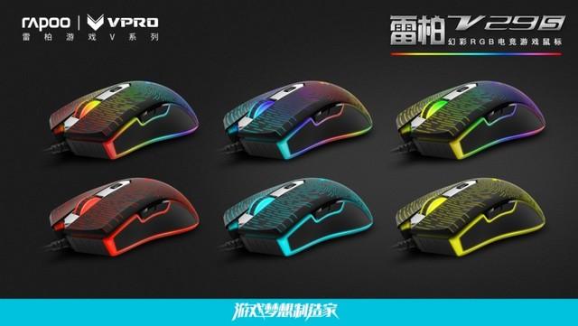 雷柏V29S幻彩RGB电竞游戏鼠标CS:GO体验