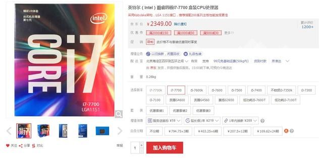 高主频性能强 i7-7700京东售价2349元