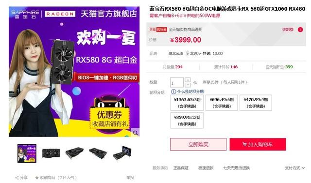 挖矿一夏 蓝宝石RX580超白金显卡热卖中