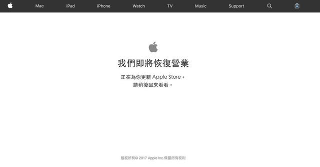 天猫和苹果同步小憩 新品发售倒计时