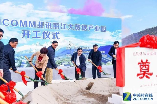 斐讯丽江大数据产业园今正式开工
